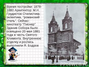 "Время постройки: 1878-1880 Архитектор: М.Н. Грудистов Стилистика: эклектика, ""ро"