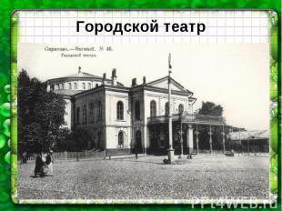 Городскойтеатр