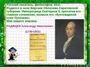 Русский писатель, философов, поэт.Родился в селе Верхнее Облязово Саратовскойгуб
