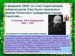 5 февраля 1903г он стал Саратовским губернатором. Ему было присвоено звание Поче