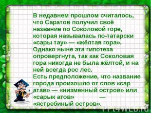В недавнем прошлом считалось, что Саратов получил своё название по Соколовой гор