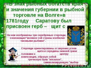«В знак рыбных богатств края и значения губернии в рыбной торговле на Волге»в 17