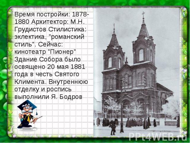 Время постройки: 1878-1880 Архитектор: М.Н. Грудистов Стилистика: эклектика,