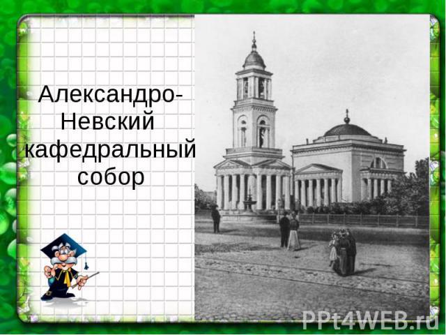 Александро-Невскийкафедральныйсобор