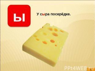 У сыра посерёдке.