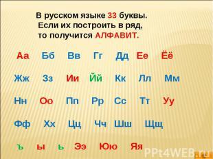 В русском языке 33 буквы. Если их построить в ряд, то получится АЛФАВИТ. Аа Бб В