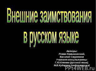Внешние заимствования в русском языке Авторы:Роман Камышинский,Василий Смуренков