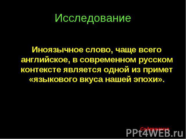 Исследование Иноязычное слово, чаще всего английское, в современном русском контексте является одной из примет «языкового вкуса нашей эпохи».