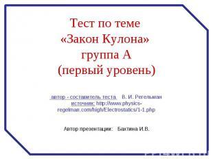 Тест по теме «Закон Кулона» группа А (первый уровень) автор - составитель теста