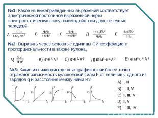 №1: Какое из нижеприведенных выражений соответствует электрической постоянной вы