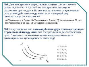 №4: Два неподвижных шара, заряды которых соответственно равны -4,8·10-18 Кл и 9,