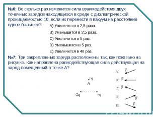№6: Во сколько раз изменится сила взаимодействия двух точечных зарядов находящих