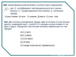 №8: Какой физической величине соответствует выражение:где: К - коэффициент пропо