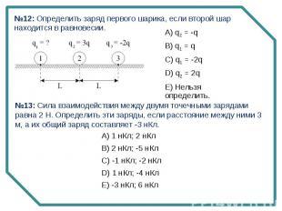 №12: Определить заряд первого шарика, если второй шар находится в равновесии.№13