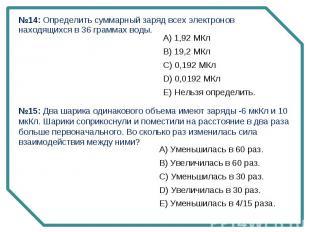 №14: Определить суммарный заряд всех электронов находящихся в 36 граммах воды. №