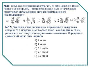 №16: Сколько электронов надо удалить из двух шариков, масса каждого из которых М