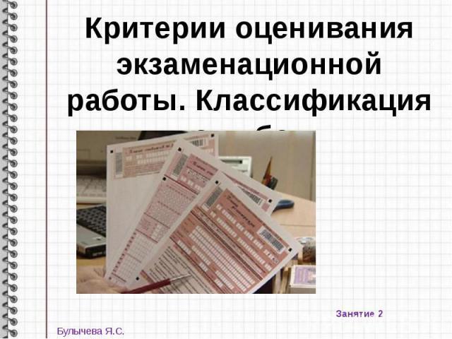 Критерии оценивания экзаменационной работы. Классификация ошибок Занятие 2