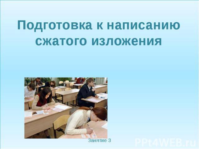 Подготовка к написанию сжатого изложения Занятие 3