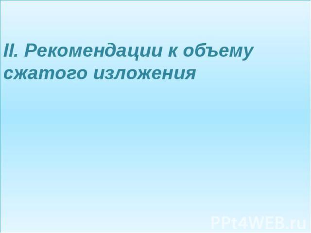 II. Рекомендации к объему сжатого изложения