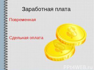 Заработная плата Повременная Сдельная оплата