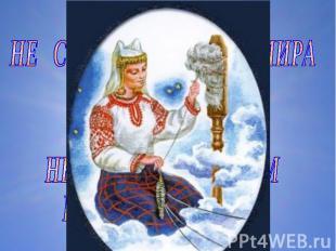 """НЕ СОТВОРИ СЕБЕ КУМИРА ИЛИ ИДОЛОВ(ложных """"богов""""), НЕ ПОКЛОНЯЙСЯ ИМ И НЕ СЛУЖИ И"""