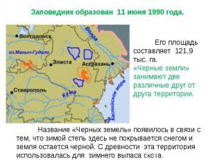 Заповедник образован 11 июня 1990 года. Его площадь составляет 121,9 тыс. га. «Ч