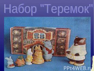 "Набор ""Теремок"""