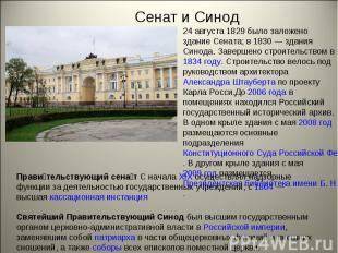 Сенат и Синод24 августа 1829 было заложено здание Сената; в 1830 — здания Синода
