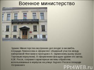 Военное министерствоЗдание Министерства внутренних дел входит в ансамбль площади