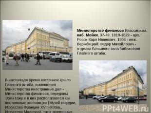 Министерство финансов Классицизм. наб. Мойки, 37-49. 1819-1829 - арх. Росси Карл
