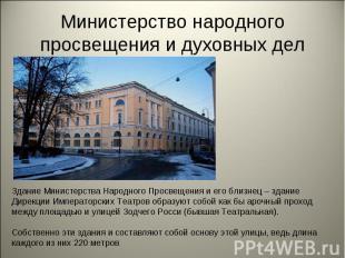 Министерство народного просвещения и духовных делЗдание Министерства Народного П
