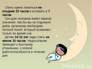 Спать нужно ложиться не позднее 22 часов и вставать в 7 часов. Сон для человека