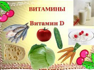 ВИТАМИНЫВитамин D