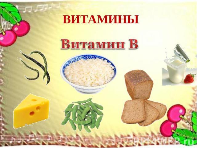 ВИТАМИНЫВитамин В