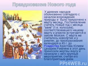 Празднование Нового года У древних народов обыкновенно совпадало с началом возро