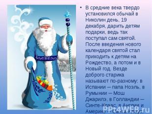 В средние века твердо установился обычай в Николин день, 19 декабря, дарить детя