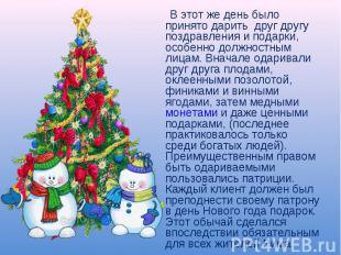 В этот же день было принято дарить друг другу поздравления и подарки, особенно д