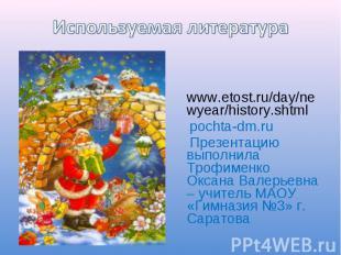 Используемая литература www.etost.ru/day/newyear/history.shtml pochta-dm.ru През