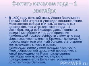 Считать началом года – 1 сентябряВ 1492 году великий князь Иоанн Васильевич Трет