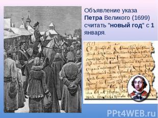 """Объявление указа Петра Великого (1699) считать """"новый год"""" с 1 января."""