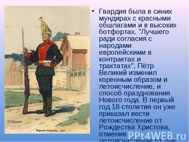 Гвардия была в синих мундирах с красными обшлагами и в высоких ботфортах.