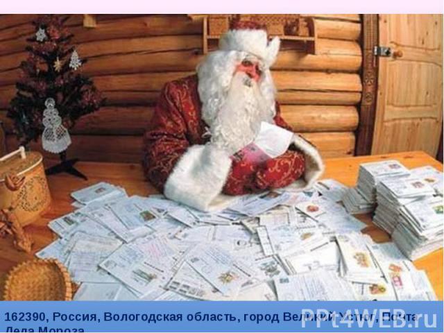 162390, Россия, Вологодская область, город Великий Устюг, Почта Деда Мороза.