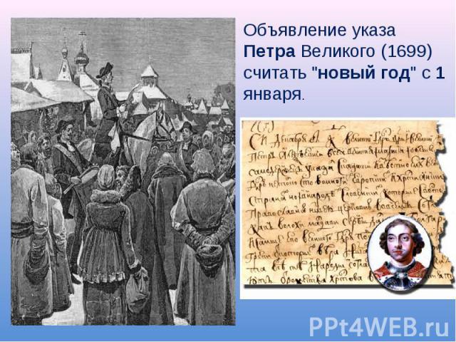 Объявление указа Петра Великого (1699) считать