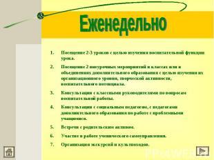 ЕженедельноПосещение 2-3 уроков с целью изучения воспитательной функции урока.По