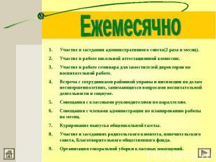 ЕжемесячноУчастие в заседании административного совета(2 раза в месяц).Участие в