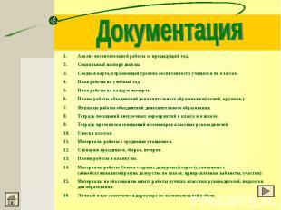 ДокументацияАнализ воспитательной работы за предыдущий год.Социальный паспорт шк