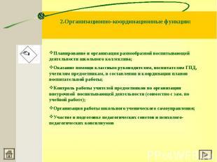 2.Организационно-координационные функции:Планирование и организация разнообразно