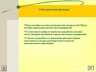 2.Методические функцииКонсультации классных руководителей, воспитателей ГПД по м