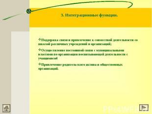 3. Интеграционные функции.Поддержка связи и привлечение к совместной деятельност