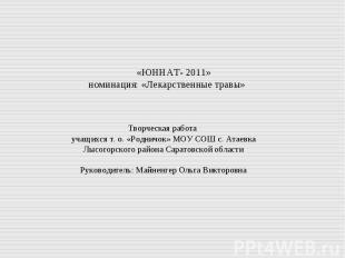 «ЮННАТ- 2011»номинация: «Лекарственные травы» Творческая работа учащихся т. о. «